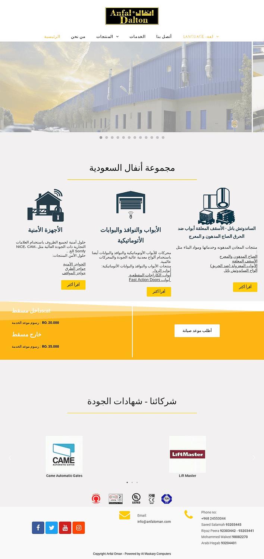 Anfal Oman Website